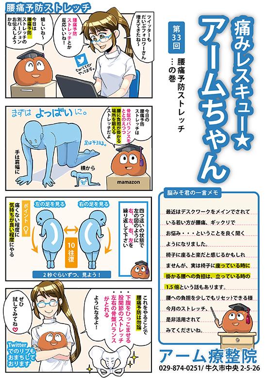 ぎっくり腰を頻繁になる方にオススメ 1分で簡単!腰痛予防ストレッチ