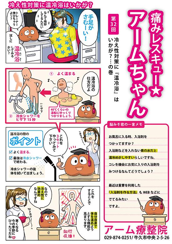 【無料4コマ解説】今日から出来る冷え性対策 温冷浴の仕方とは