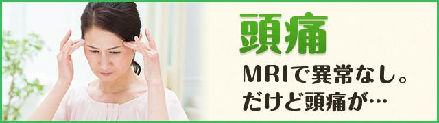 「頭痛」MRIで異常なし。だけど頭痛が・・・