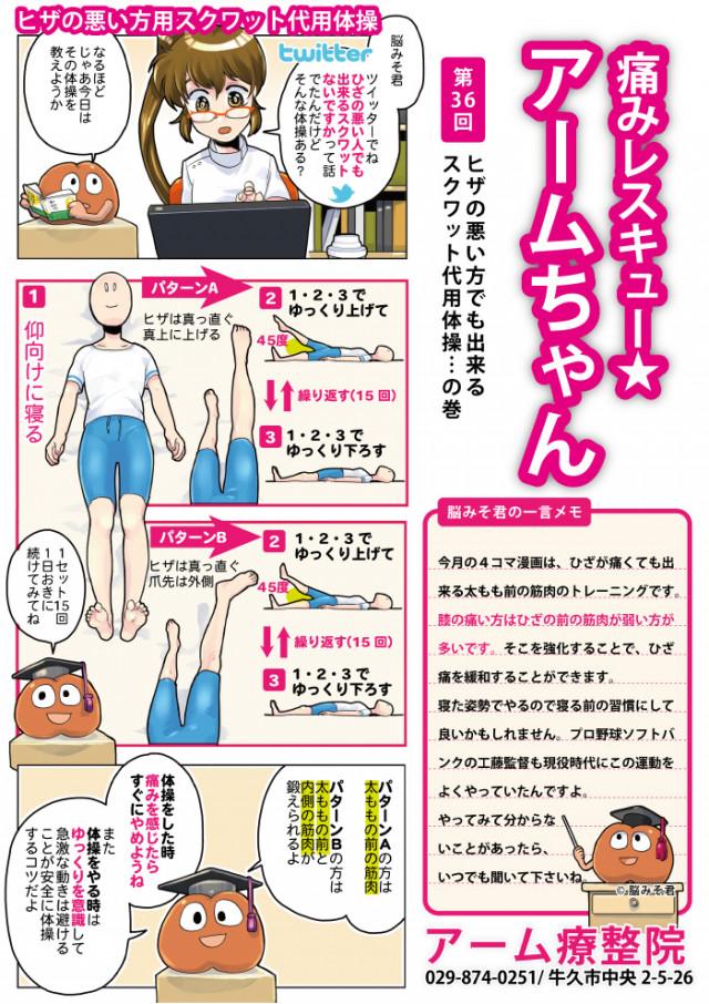 【無料4コマ解説】膝が悪い方におすすめ:スクワット代用体操