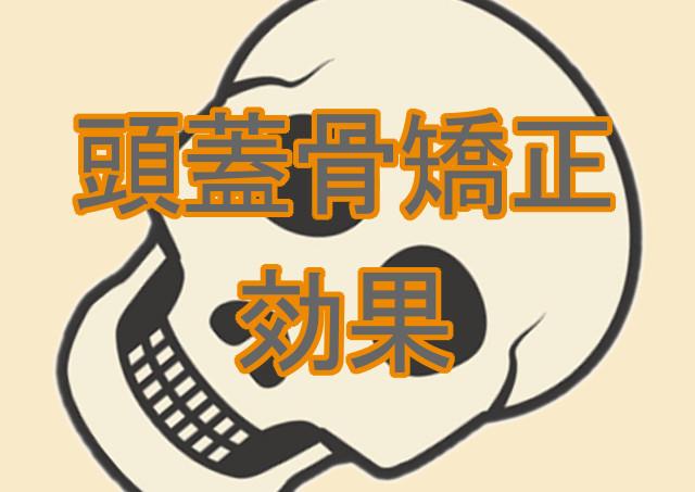 頭蓋骨矯正の効果