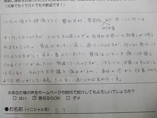 85吉田さおり1
