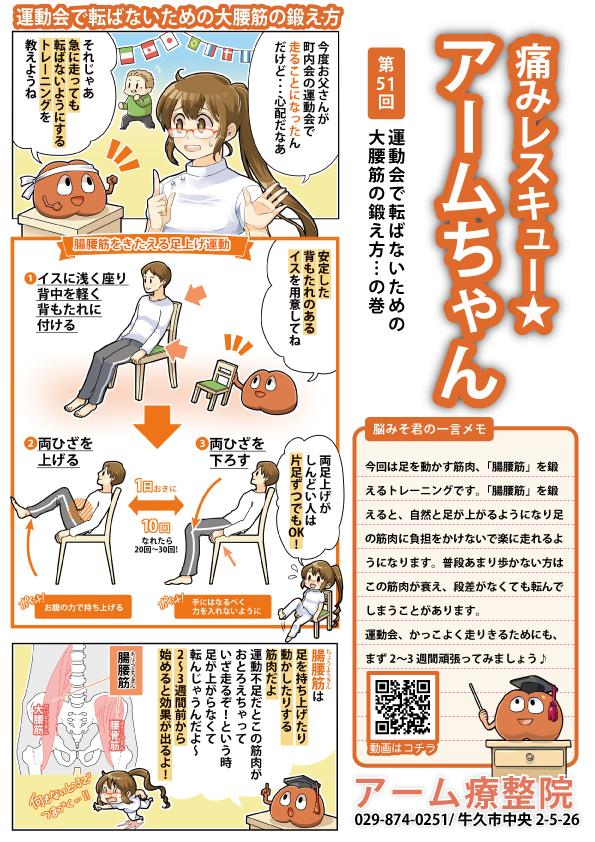 運動会で転ばないための大腰筋の鍛え方