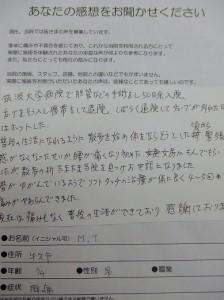 83豊田元雄1-224x300