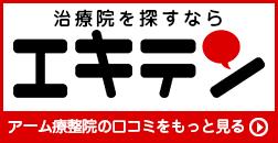 http://www.ekiten.jp/shop_1392737/