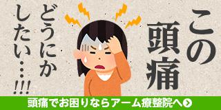 頭痛整体について