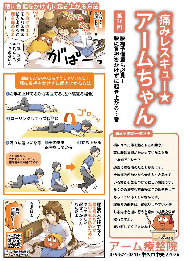 腰痛予備軍も必見!腰に負担をかけずに起き上がる方法