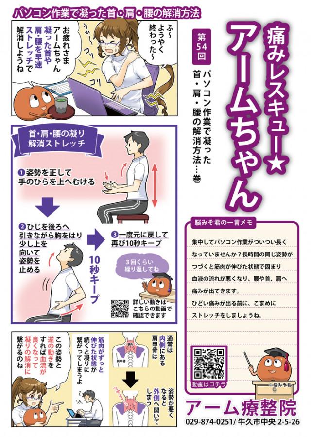 パソコン作業で凝った首・肩・腰の解消方法