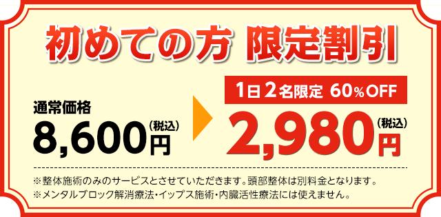 初めての方限定割引 8,600円が2,980円になります。