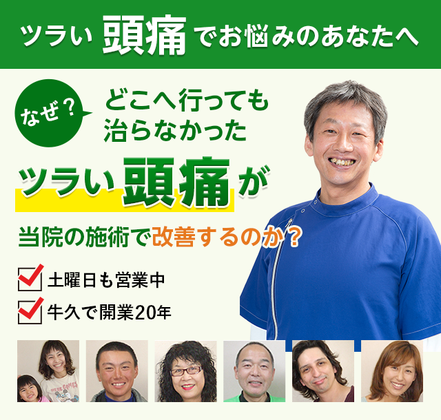 zutsu_header
