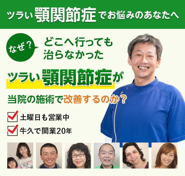 なぜどこへ行っても治らなかったツラい顎関節症が当院の施術で改善するのか