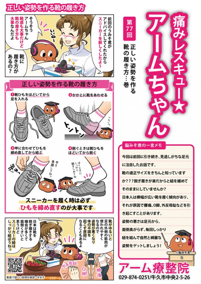 正しい姿勢を作る靴の履き方